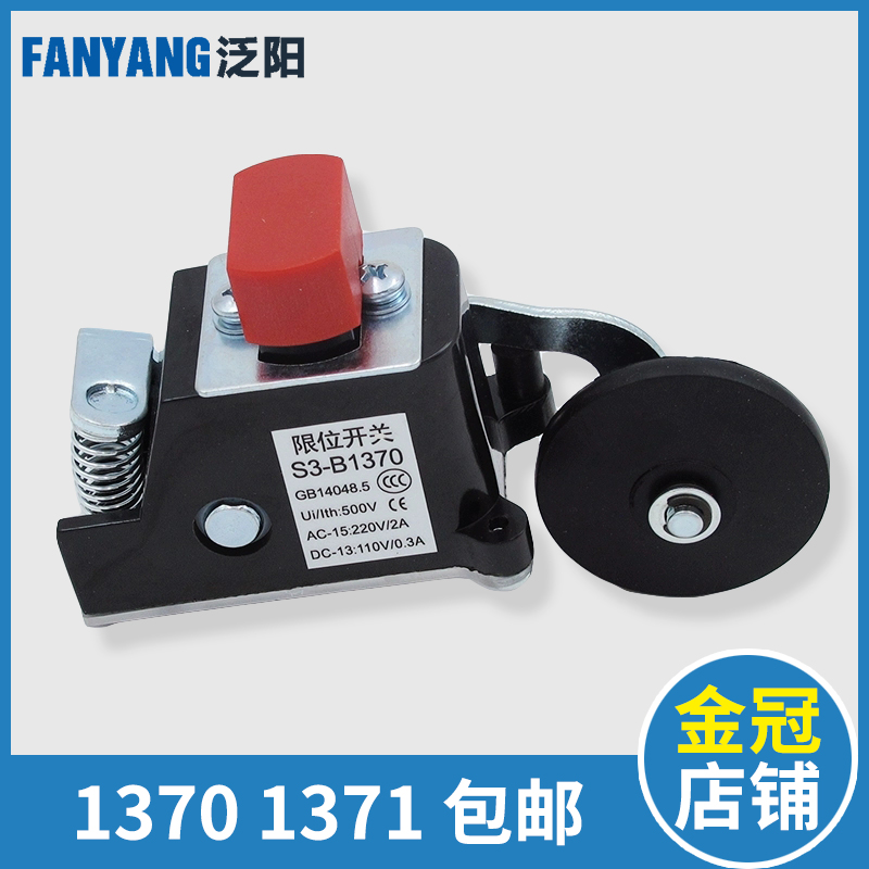 Elevator Limit Switch S3-1371 Extreme Deceleration Shift Travel Accessory Universal S3-1370 Switch