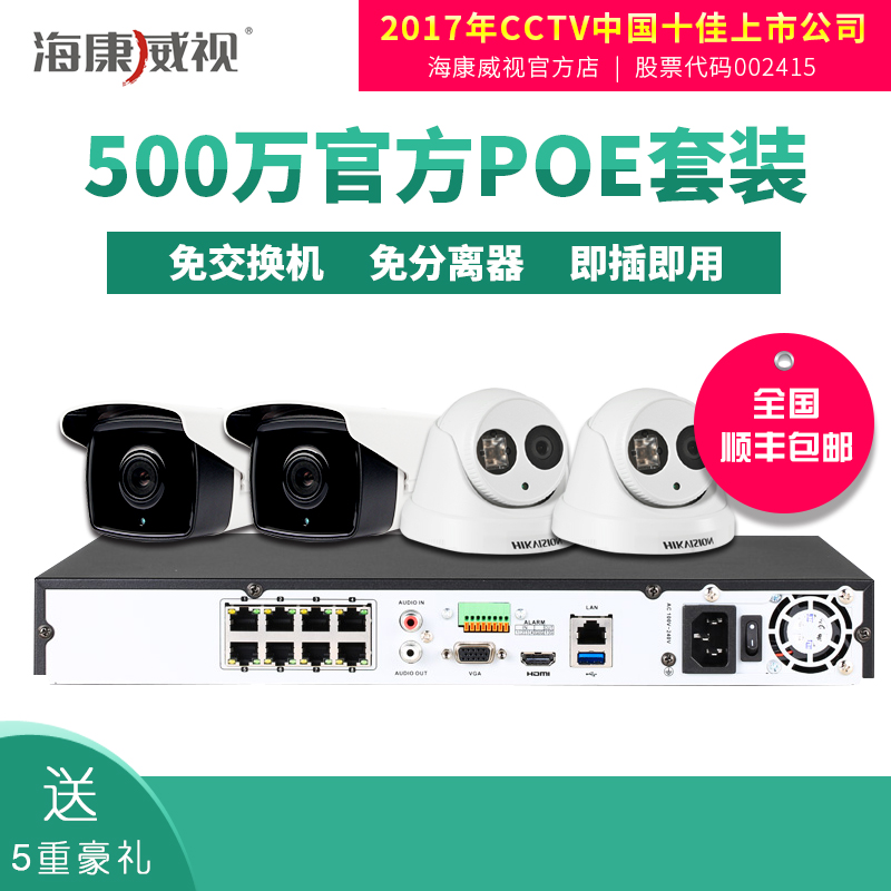 Hikvision monitor equipment set 5 million home 4 6 8 road poe network HD night vision camera
