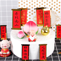 I wish the birthday cake decoration as the East China Sea all the best cake flag money source Guangjin birthday cake card.