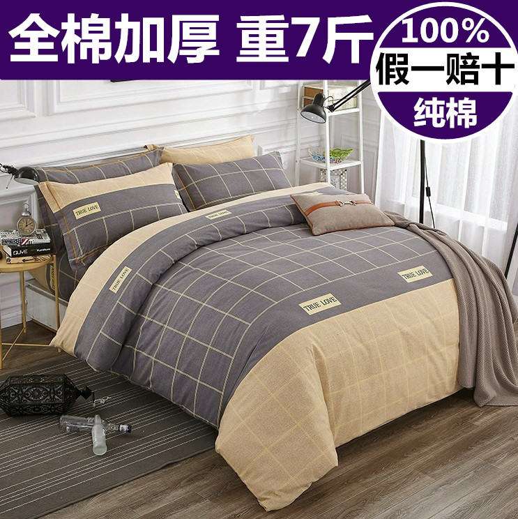 Zhizhen Mercury Home Textiles 100% cotton thick brushed pure cotton four-piece bed linen quilt cover autumn and winter bedding 3