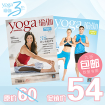 Yoga magazine July 2016 style special issue January 2017 Family Practice Special Issue essence This set