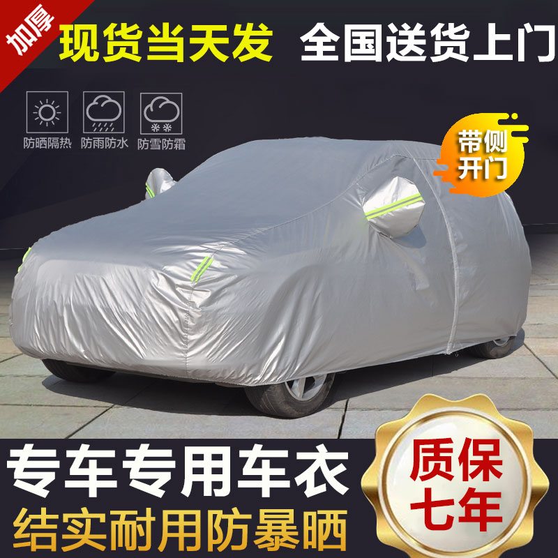 Car cover general winter warm and thick sun protection rain and dust insulation special anti-frost anti-snow hood