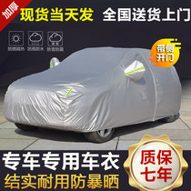 Car coat Car cover Universal thickening sunscreen rainproof dustproof Heat insulation shading Summer special full cover car coat