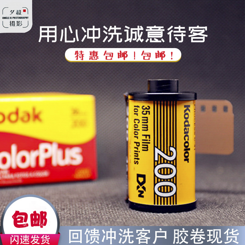 135 120 Fuji Kodak rouleau de film noir et blanc c200 5203 5207 couleur lavage négatif balayage