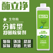 Pet disinfectant liquid dog deodorant sterilization environment deodorant spray cat and dog urine in addition to taste to urine taste