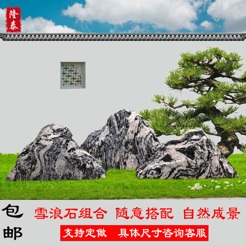 Landscape stone snow wave stone slice combination landscape interior decoration courtyard outdoor large natural stone landscape stone