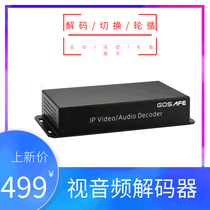Spot can be made SF h265 video and audio decoder HD Monitoring switch round robin compatible with HKSH