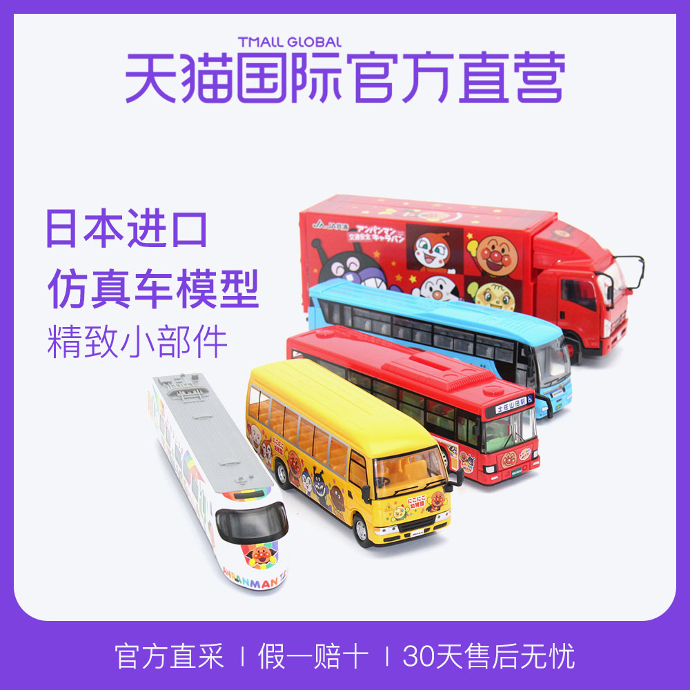 ANPANMAN Bread Superman Imported Simulated Alloy Truck, Boy Toy Truck Train, etc.