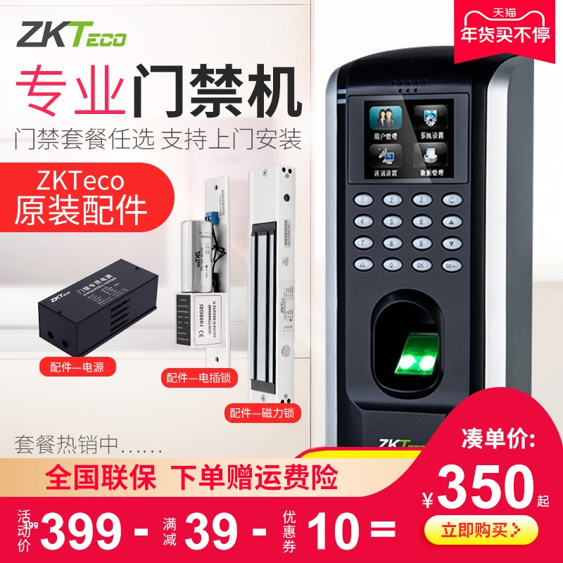 ZKTeco F7plus fingerprint identification attendance access control All access control machine access control system swipe glass door wooden door electronic set electric latch magnetic lock punching machine