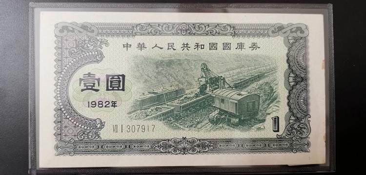 In 1982 Treasury Volume 1 was shown in Figure 307917