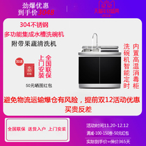 Zhuhai Ai Mei Big Kitchen All-in-one integrated sink dishwasher 304 stainless steel hand grinding tank