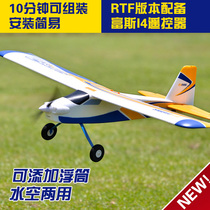 FMS 1220mm Devil V3 version Aerial game entry-level remote control model fixed-wing electronic aircraft