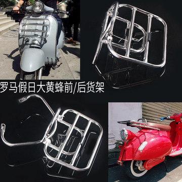 罗马假日摩托车前货架 大黄蜂电动车折叠后货架 尾箱架 后衣