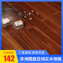 Qinyuan African disk bean pure solid wood flooring Factory Direct piano paint log grain household wear-resistant environmental protection