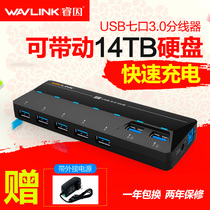 Turbo USB3.0 Wire 77 port with power supply hub computer high-speed expansion conversion multi-interface hub