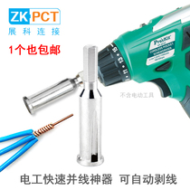 Automatic peeling and wire 3 line 5 line quick Connector Twist wire strand artifact electrician and line tool head