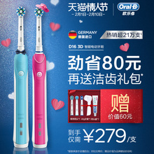 OralB / Oral B electric toothbrush D16 adult rechargeable sonic rotary cleaning 3D fur gross Germany imports