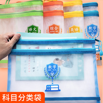 a4 double-level subject classification document bag discipline transparent test paper bag to receive remedial childrens handbags large capacity to pull primary school students with learning homework bags book bags Chinese math English synthesis