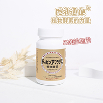 Greasy ninicasa Japanese Dokkan enzyme shake plant golden enzyme champagne gold enhanced version of 180 grains
