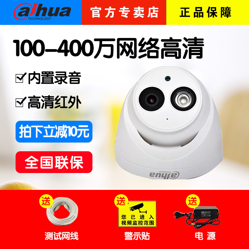 Dahua Hemispheric Camera 1-6 million Network Monitoring Camera HD Night Vision Remote Home Mail Package