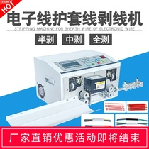 Automatic computer stripping machine Small automatic wire cutting machine Cutting machine Sheathed wire shielding line wire machine Stripping machine