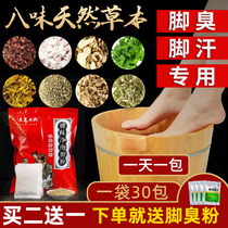 Foot stink powder removes foot stinky foot powder to stop sweating foot sweat anti-smelling root foot sweating god shoe bubble foot deodorant foot 剋 star