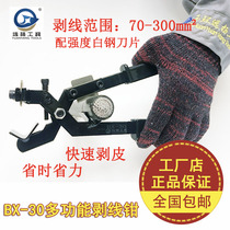 Manual multi-function high voltage cable stripper BX-30 insulated wire overhead wire quick stripper BX-40B
