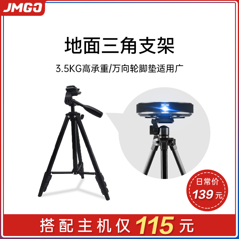 (Official) nut stand triangle bracket Aluminum alloy import ABS material three-segment adjustment applicable to G9 G7s J7S J6S P3 and other projector models