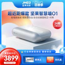 (новый продукт блокбастера 2021 года)Nut smart wall O1 проектор для дома ультра короткий бросок ультра проектор ближнего действия 01 Спальня Ультра HD мобильный телефон все в одном 1080P Умный домашний кинотеатр