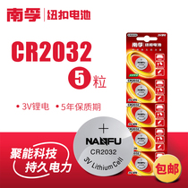 CR2032 button Battery Authentic South Rover 3V Remote control electronic scale car key electronic twist G round R5 granules original C R household body fat called computer motherboard battery Round