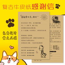 Retro kraft paper Taobao seller after-sales thank-you note customized imitation handwritten letter evaluation return card printing