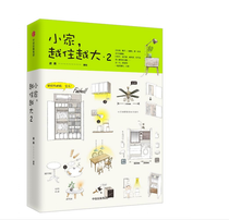 Small home more and more 2 Lianwi to take care of residential troubles to tackle the problem of Chinese-style housing break away from life finishing family design finishing storage essentials from storage to function will live difficult net