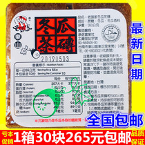 30 boxes of Taiwan imported old man home melon Cha 550g Winter melon Beverage drinks store in stock