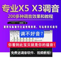 Ритм X3X5 до уровня эффектор настройки шаблона эффект файл отправить видео-учебник руководство технической поддержки