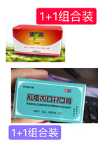 Anus 瘺 ҉ paste outer mouth sealing ointment pull poison perianal ruin swollen ҉ special effect Healing ointment 1+1 combination 2 bottles