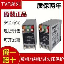 相序保护继电器TVR2000-1 TVR2000Z-1 TVR2000Z-NQM 2 3 4 9 ZP-1
