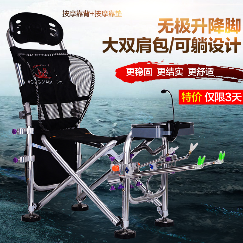 New multifunctional aluminum folding fishing chair recliner folding fishing stool anti-sway chair knight fishing chair