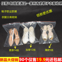 Shoe storage bag transparent thickened sandals high heels storage bag travel dustproof bag leather box shoe cover cover