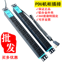 Bull Cabinet Socket PDU Special Electric plug plate gne-1080 with line 8 hole plug 19 inch 16A Wiring Board