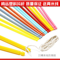 Bamboo shake rod plastic shake rod perforated bamboo rod Send two rice thread feel comfortable sturdy and durable color