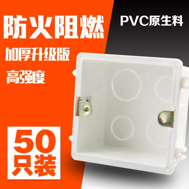 Type 86 Switch Socket Panel Hook Dark Box Bottom Box Concealed Wiring and PVC Assemblable Wiring Fifty Installations