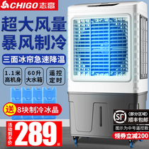 Zhigao air-conditioning fan industrial cold fan large commercial air-conditioner water-cooled air-conditioning fan fan home water-cooled air-conditioning