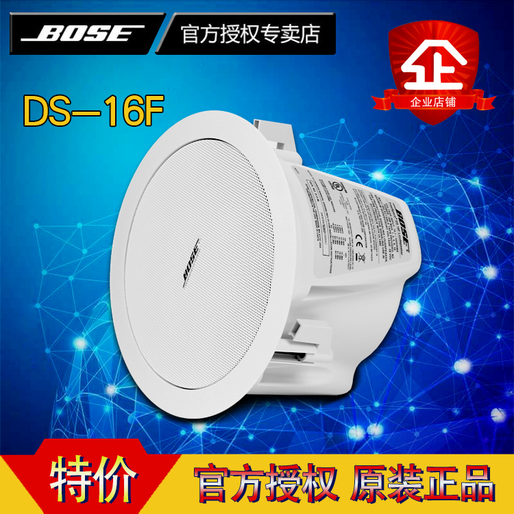 BOSE/Dr. Ceiling Speaker DS16F Ceiling Speaker Café Speaker High-end restaurant speaker authentic