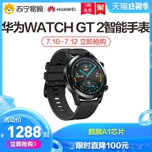 Mini Bluetooth speaker Huawei / Huawei watch GT2 smart watch sports Bracelet Kirin chip strong endurance waterproof music 46mm support call GT2