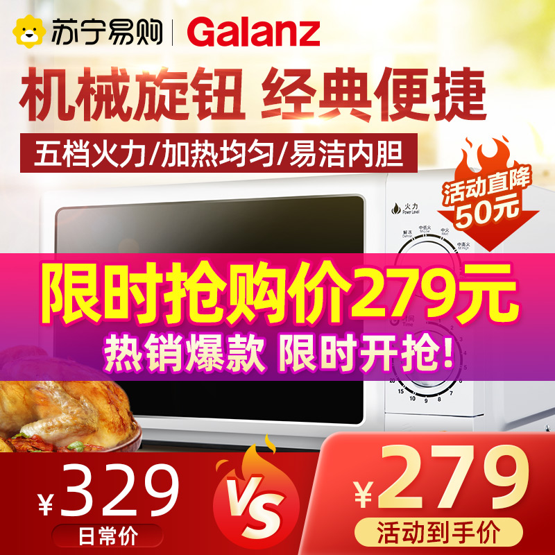 Glanz microwave oven home multi-function turntable mechanical all-in-one mini small flagship store special price G5