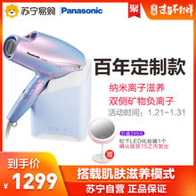 Panasonic hair dryer household high-power nano-water anion hair protection mute cylinder EH-NA98Q