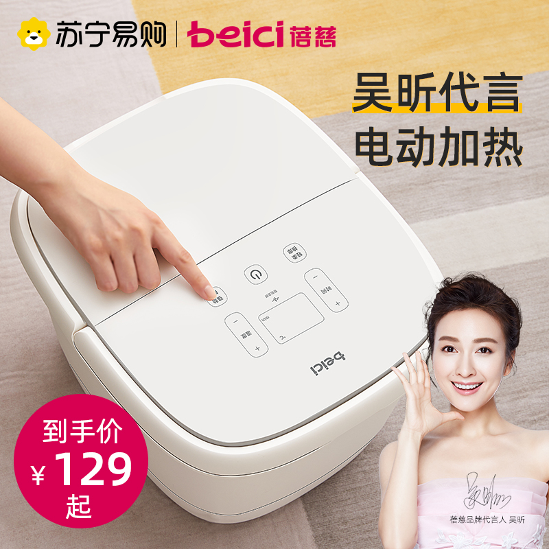 Yu Tzu foot bath bubble foot bucket automatic electric heating household small massage thermostat Wu Wei the same foot wash basin