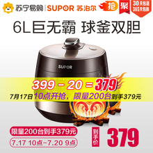 Supol 8001Q Voltage Cooker Household Intelligence 6 Elevated Pressure Rice Cooker Double Bile Ball Cooker Flagship Special Price