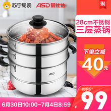 Aisida steamer stainless steel three-layer 28cm large capacity steamer steamer steamed bun gas electromagnetic stove general