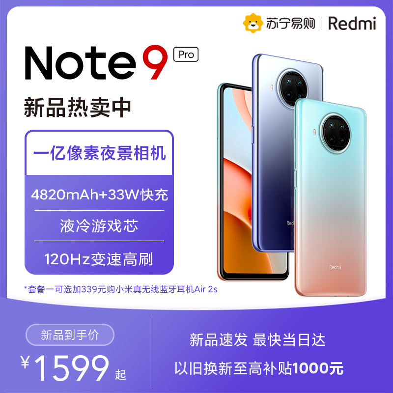 (Hot new products) Redmi Note 9 Pro 100 million pixel phone 120Hz high brush flagship new game senior xiaomi red meter note9pro